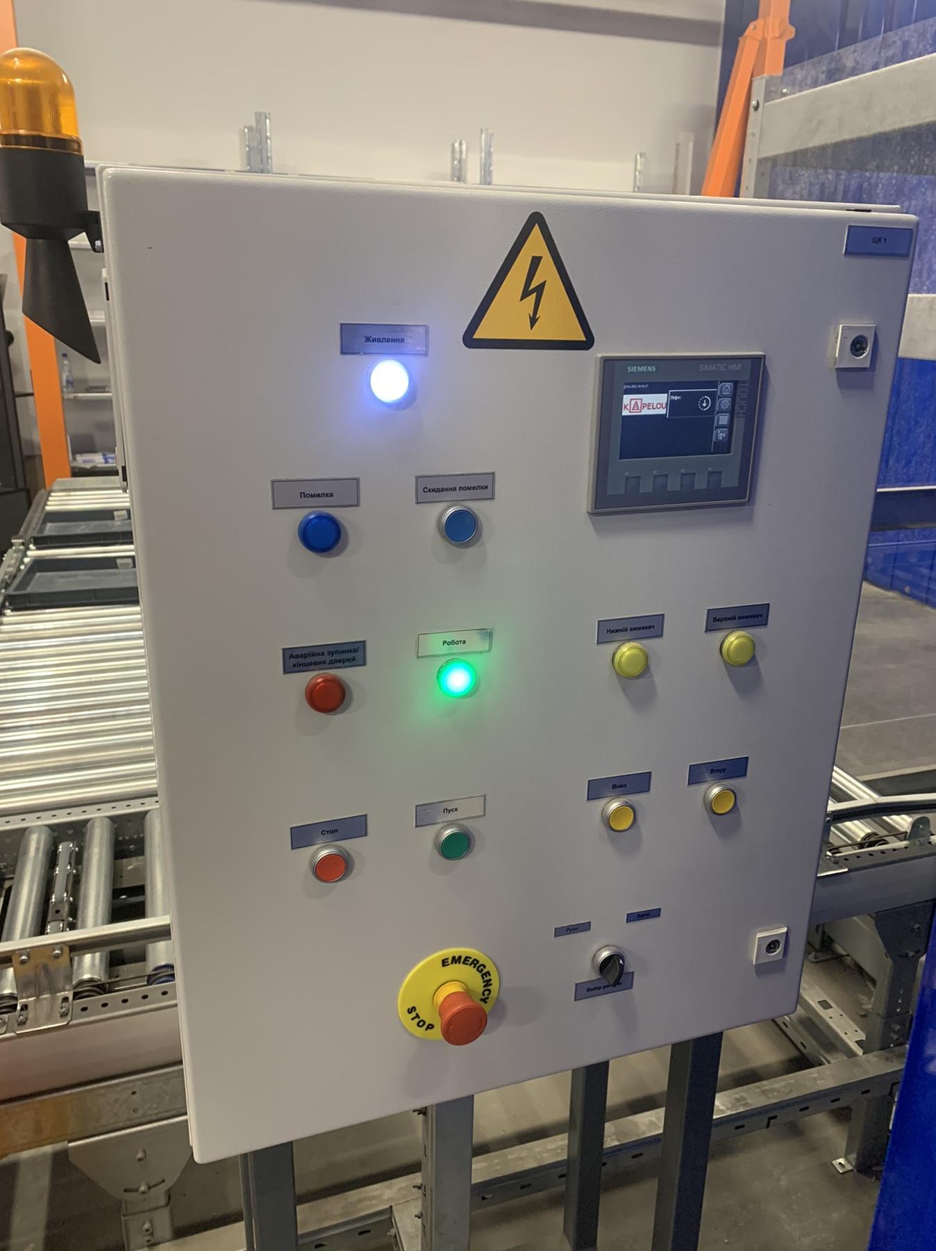 Automation of an Online Order Pick-up Centre for Epicentr K - 2 - kapelou.com