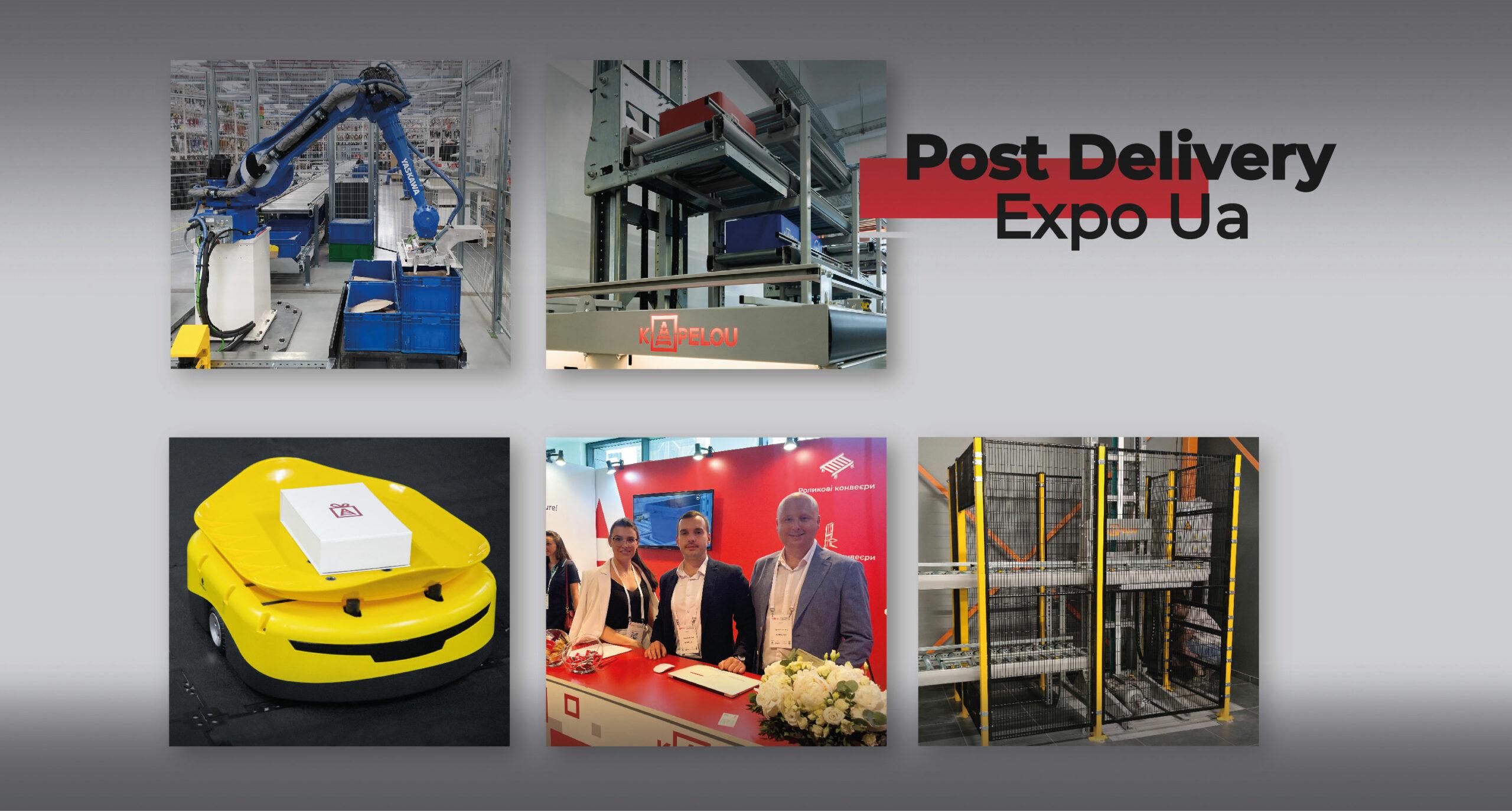 Post & Delivery Expo UA: KAPELOU is preparing to present innovative technologies - 8 - kapelou.com